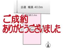 売地 【名古屋市西区鳥見町四丁目】