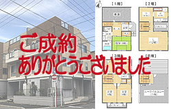 売テラスハウス【デュープレックス駒方】