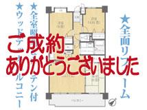 シャトー勝川II <303号室>