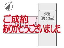 売地 【尾張旭市東山町二丁目】