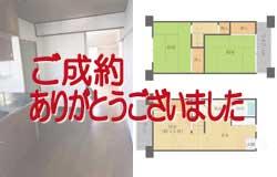駈上住宅 A棟<706号室><font size=2 color=ff0000><b>new!</b></font>