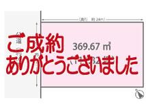 売地 【名古屋市名東区大針二丁目】