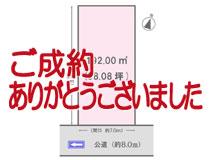 売地 【名古屋市名東区高社2丁目】