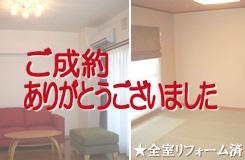 ロイヤルマンション平針台 <203号室>