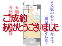 ダイアパレス上社第三<903号室>