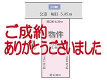 売地 【名古屋市中村区長戸井町四丁目】