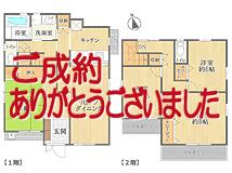 貸戸建住宅 <大治町北間島>