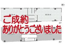 貸テナント【東区出来町】片平ビル<3・4F>