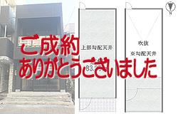 貸テナント<黒川新築店舗>北区田幡二丁目